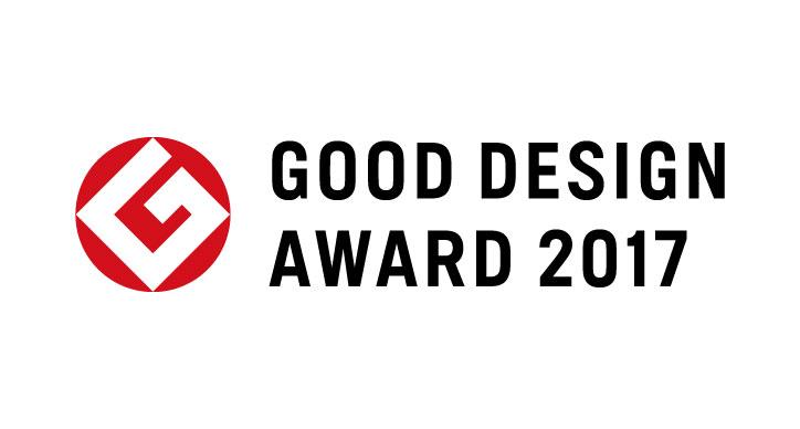 「Good Design Award 2017」を受賞しました。