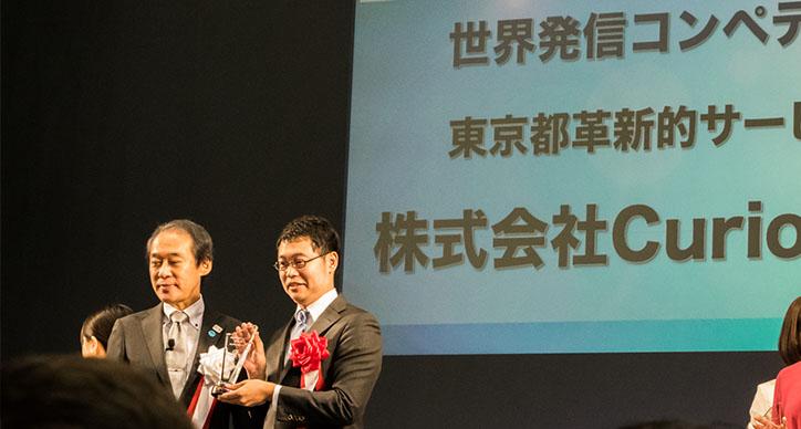2017 世界発信コンペティションにて「東京都革新的サービス奨励賞」を受賞しました。
