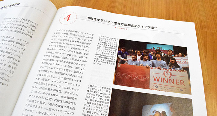 日刊工業新聞と日経デザインに記事が掲載されました。