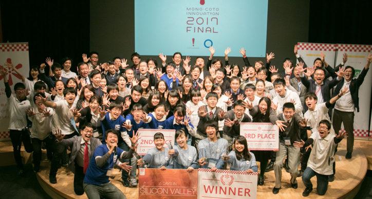 「Mono-Coto Innovation 2017 FINAL」レポート
