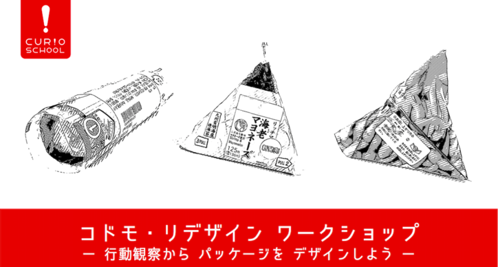 【特別ワークショップ】コドモ・リデザインワークショップー行動観察からパッケージをデザインしようー