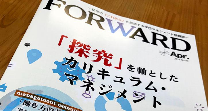 「2018年版中小企業白書」と教育機関紙「FORWARD」で特集を組んで頂きました。